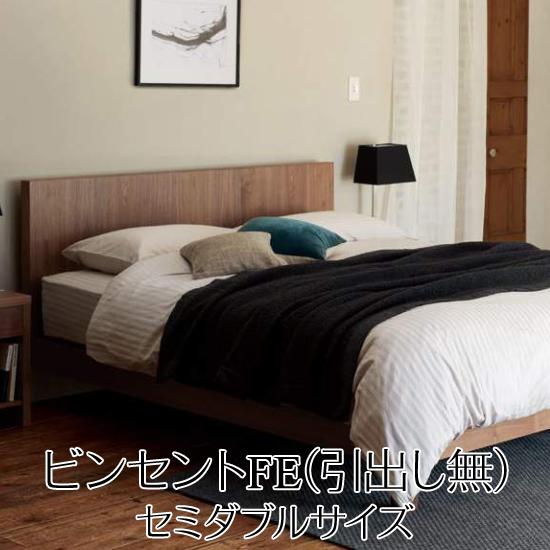 【関東配送料無料】 日本ベッド ベッドフレーム ビンセント FE (引き出し無) VINCENT FE セミダブルサイズ E031 E032 E033 SD 【ベッドフレームのみ】