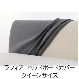 【関東配送料無料】 日本ベッド ラフィア RAFFIA ヘッドボードカバー クイーンサイズ 50754 50755 50852 50853 CQ 【カバーのみ】