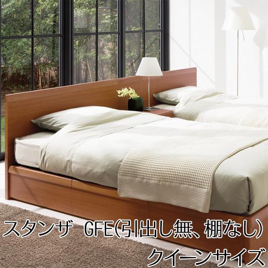 【関東配送料無料】 日本ベッド ベッドフレーム スタンザ GFE (引出し無、棚なし) クイーンサイズ STANZA E111 E112 E113 CQ 【ベッドフレームのみ】