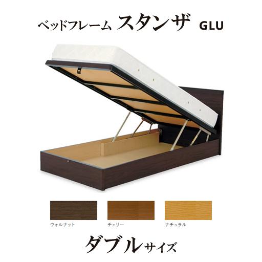 【関東配送料無料】 日本ベッド ベッドフレーム スタンザ GLU (リフト式、棚なし) ダブルサイズ STANZA E081 E082 E083 D 【ベッドフレームのみ】