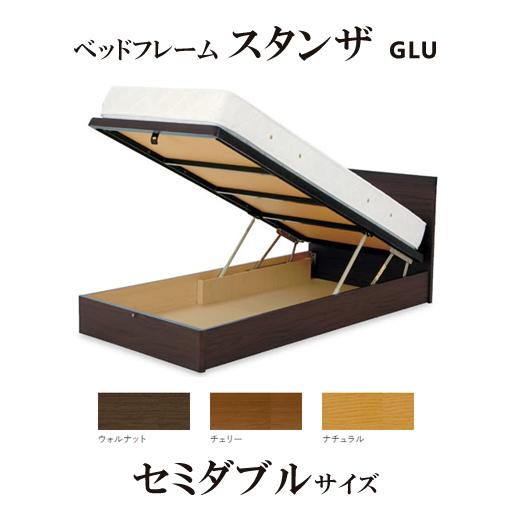 【関東配送料無料】 日本ベッド ベッドフレーム スタンザ GLU (リフト式、棚なし) セミダブルサイズ STANZA E081 E082 E083 SD 【ベッドフレームのみ】