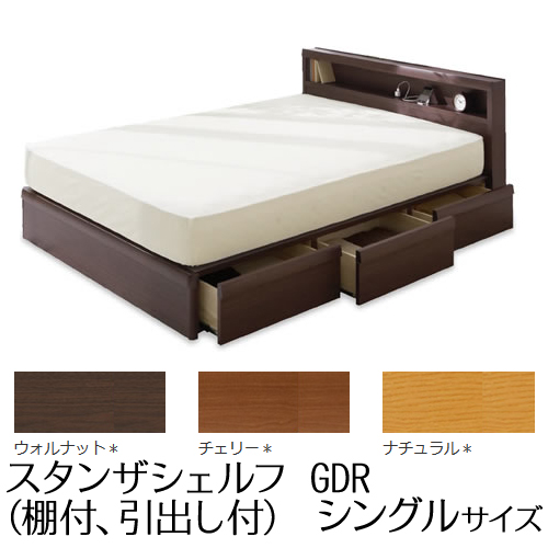 【関東配送料無料】 日本ベッド ベッドフレーム スタンザ シェルフ GDR (棚付、引出し付) シングルサイズ STANZA Shelf GDR E061 E062 E063 S 【ベッドフレームのみ】