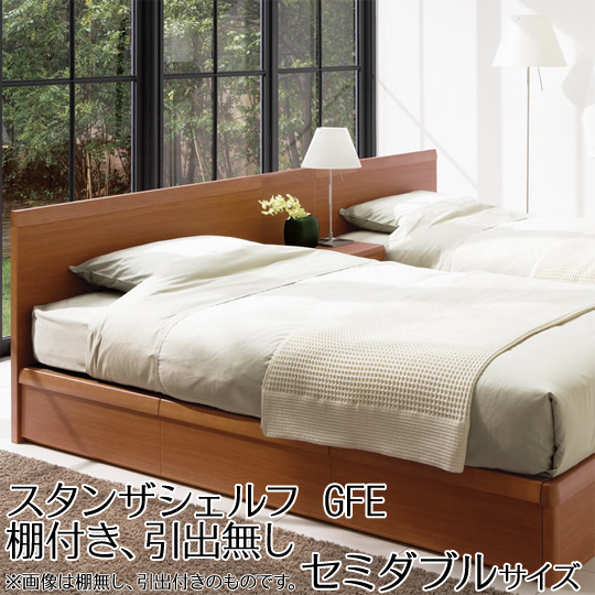 【関東配送料無料】 日本ベッド ベッドフレーム スタンザ シェルフ GFE (棚付、引出し無) セミダブルサイズ STANZA SHELF E071 E072 E073 SD 【ベッドフレームのみ】