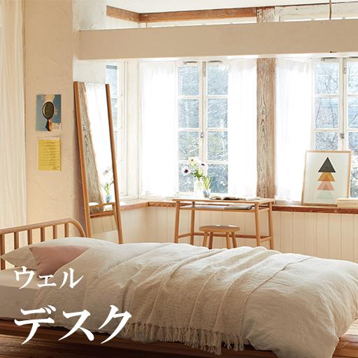 【関東配送料無料】 日本ベッド ウェル WELL デスク 62256 【デスクのみ】
