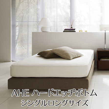 【関東配送料無料】 日本ベッド ベッドフレーム AHE ハードエッジボトム シングルロングサイズ AHE HARDEDGE BOTTOM E651 E652 E653 SL 【ベッドフレームのみ】