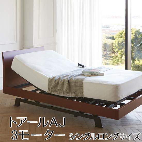 【関東配送料無料】 日本ベッド 電動アジャスタブルベッドフレーム トアールAJ 3モーター シングルロングサイズ C791 3M SL 【ベッドフレームのみ】