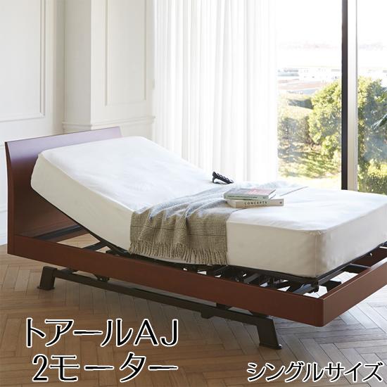 【関東配送料無料】 日本ベッド 電動アジャスタブルベッドフレーム トアールAJ 2モーター シングルサイズ C801 2M S 【ベッドフレームのみ】