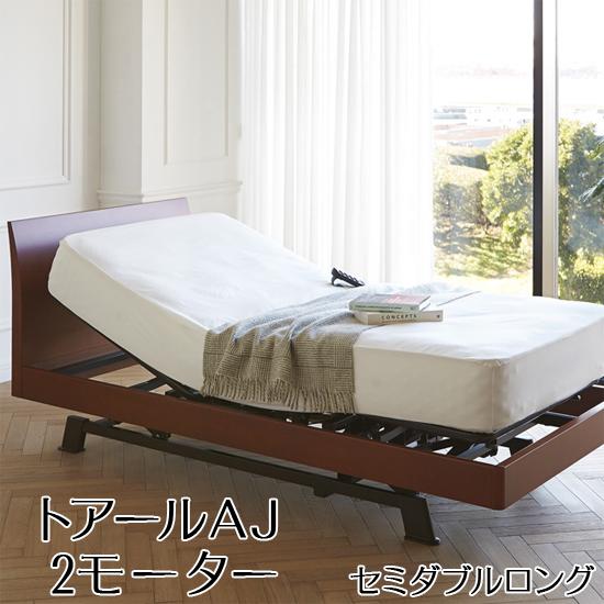 【関東配送料無料】 日本ベッド 電動アジャスタブルベッドフレーム トアールAJ 2モーター セミダブルロングサイズ C801 2M SJ 【ベッドフレームのみ】
