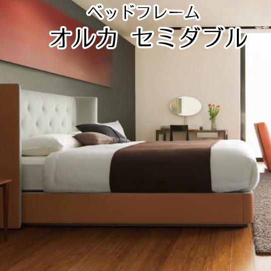 【関東配送料無料】 日本ベッド ベッドフレーム オルカ ORCA セミダブルサイズ c681 c682 c683 c684 c685 c686 SD 【ベッドフレームのみ】