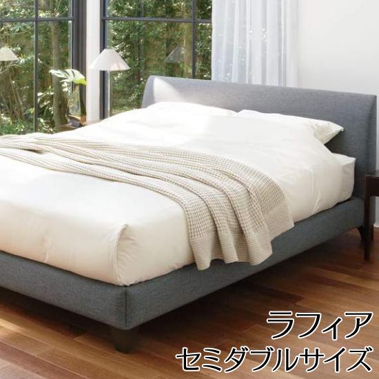 【関東配送料無料】 日本ベッド ベッドフレーム ラフィア RAFFIA セミダブルサイズ C091 C094 C095 C096 SD 【ベッドフレームのみ】