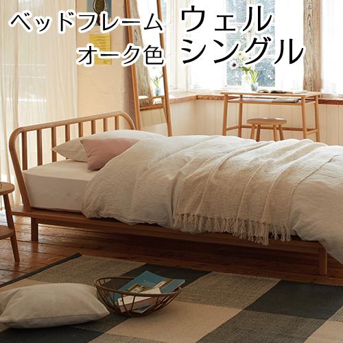 【関東配送料無料】 日本ベッド ベッドフレーム ウェル シングルサイズ WELL C991 S 【ベッドフレームのみ】