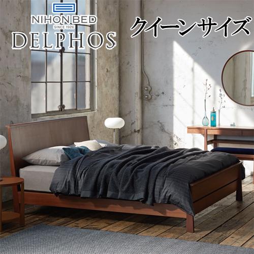 【関東配送料無料】 日本ベッド ベッドフレーム デルフォス DELPHOS クイーンサイズ E011 E012 E013 CQ 【ベッドフレームのみ】
