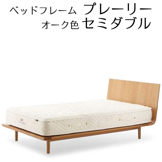 【関東配送料無料】 日本ベッド ベッドフレーム プレーリー オーク セミダブルサイズ PRAIRIE OAK E052 SD 【ベッドフレームのみ】