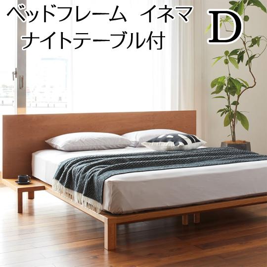 【関東配送料無料】 日本ベッド ベッドフレーム イネマ INEMA (NT付) ダブルサイズ c961 c962 D 【ベッドフレームのみ】
