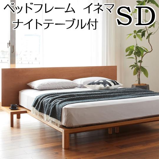 【関東配送料無料】 日本ベッド ベッドフレーム イネマ INEMA (NT付) セミダブルサイズ c971 c972 SD 【ベッドフレームのみ】