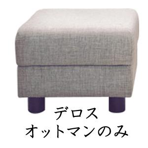 日本ベッド ソファベッド用オットマン デロス用オットマン(足載せ台) 62193 62194 62195 DELOS DEROS