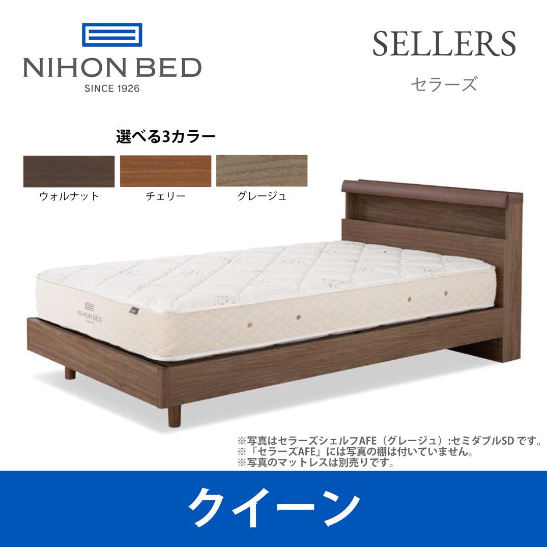 【関東配送料無料】日本ベッド ベッドフレーム セラーズ シェルフ AFE(棚付・引出し無) クイーンサイズ SELLERS SHELF E331 E332 E333 CQサイズ 【ベッドフレームのみ】