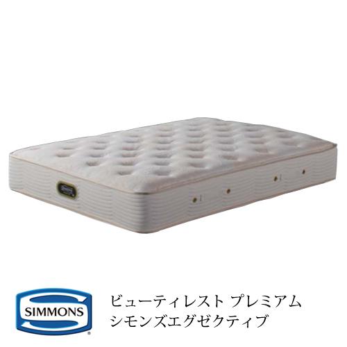 シモンズ マットレス AA16121-D シモンズエグゼクティブ ビューティレスト プレミアム 7.5インチコイル (タック&ジャンプキルト) ダブルサイズ