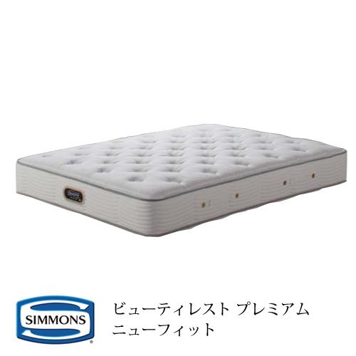 シモンズ マットレス AA16212-SDL ニューフィット ビューティレスト プレミアム 6.5インチコイル (タック&ジャンプキルト) セミダブルロングサイズ【受注生産品】