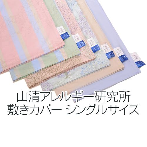 山清 アレルギークリア 敷きカバー シングル 100×200cm 送料無料