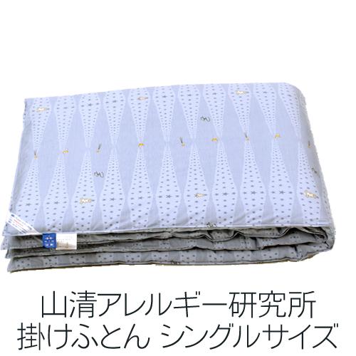 山清 アレルギークリア 掛けふとん シングル 150×200cm 送料無料