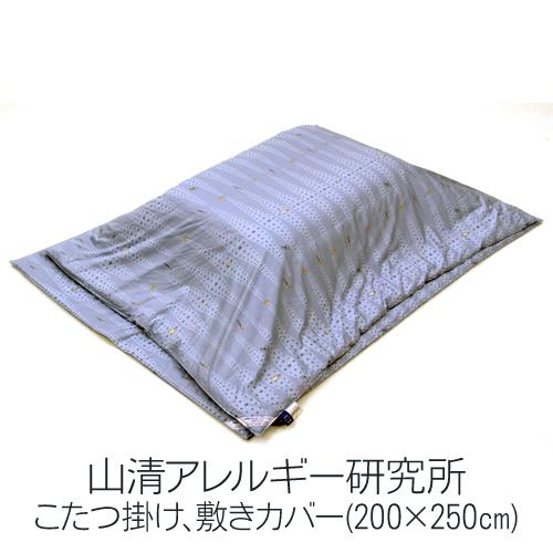 山清アレルギークリア こたつ掛けカバー・敷きカバー 200×250cm送料無料