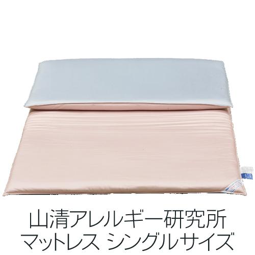 山清 アレルギークリア マットレス ジュニア 90×185cm 送料無料