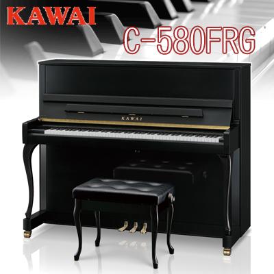 搬入設置付 専用椅子付 / KAWAI 河合楽器製作所 カワイ / アップライトピアノ Cシリーズ / C-580FRG / 送料無料 別売付属品もおまけ♪