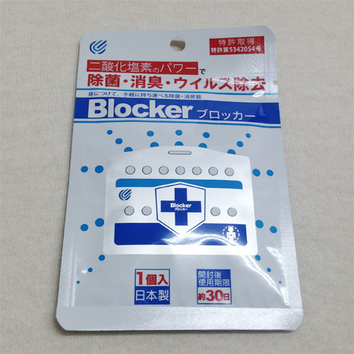 """""""猫 POS 的拮抗剂可在日本空间细菌受体阻滞剂 CL-60 (约一个月)"""