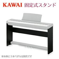 KAWAI 河合楽器製作所 カワイ / 電子ピアノ デジタルピアノ用スタンド / ES100固定式専用スタンド HML-1B(ブラック用) HML-1W(ホワイト用)【送料無料】