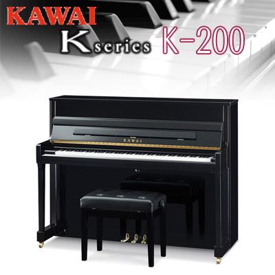 【初回調律サービス(出張費は別途お客様持ち)】【搬入設置付】【専用椅子付】KAWAI 河合楽器製作所 カワイ / アップライトピアノ New Kシリーズ / K-200【送料無料】【別売付属品もおまけ♪】