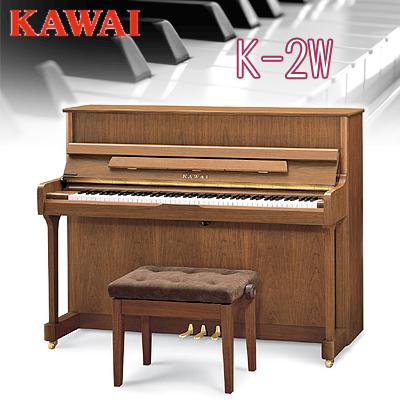 【搬入設置付】【専用椅子付】KAWAI 河合楽器製作所 カワイ / アップライトピアノ Kシリーズ カラーバリエーションモデル ウォルナット / K-2W【送料無料】【別売付属品もおまけ♪】