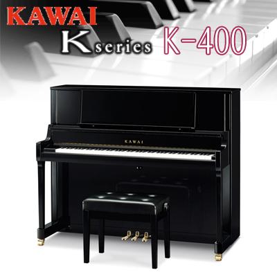 【初回調律サービス(出張費は別途お客様持ち)】【搬入設置付】【専用椅子付】KAWAI 河合楽器製作所 カワイ / アップライトピアノ New Kシリーズ / K-400【送料無料】【別売付属品もおまけ♪】