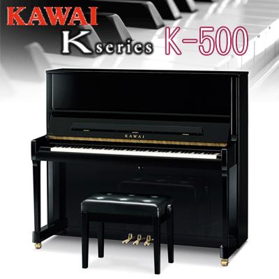 【初回調律サービス(出張費は別途お客様持ち)】【搬入設置付】【専用椅子付】KAWAI 河合楽器製作所 カワイ / アップライトピアノ New Kシリーズ / K-500【送料無料】【別売付属品もおまけ♪】