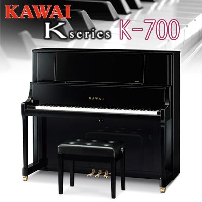 【初回調律サービス(出張費は別途お客様持ち)】 【搬入設置付】 【専用椅子付】 KAWAI 河合楽器製作所 カワイ / アップライトピアノ New Kシリーズ / K-700 【送料無料】 【別売付属品もおまけ♪】
