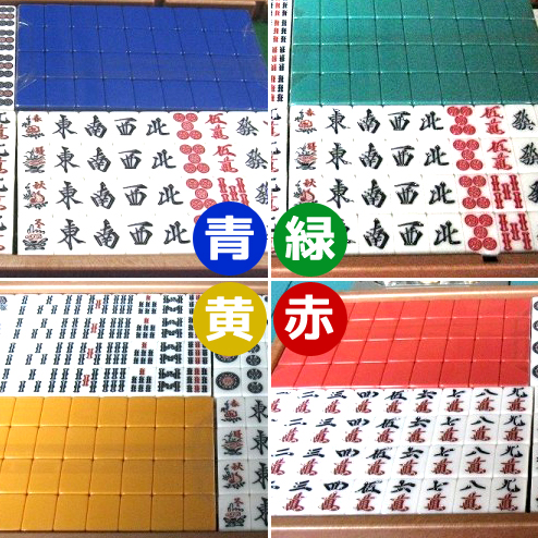 Full automatic Mahjong tiles Amos B tile pair set blue / yellow / green /  red two-color selection Amos series-only Mahjong tiles
