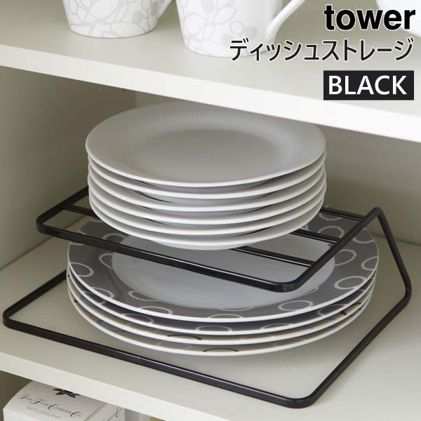 tower タワー ディッシュストレージ 限定モデル ブラック 7489 皿 食器 山崎実業 片付け 収納 ラック YAMAZAKI 食器棚 格安