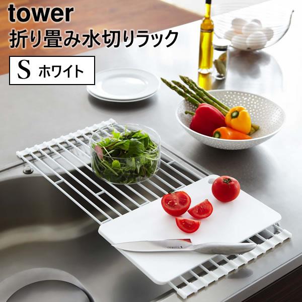 訳あり品送料無料 tower タワー 折り畳み水切りラック S ホワイト 7837 YAMAZAKI 収納 水切りトレー 定番スタイル 水回り シンク上 山崎実業