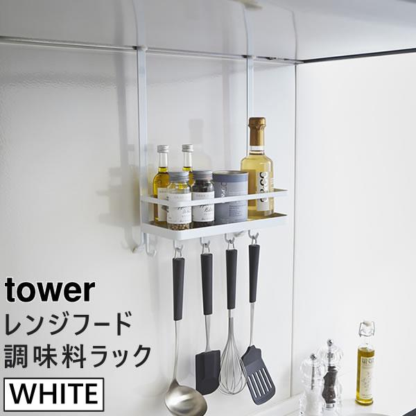 tower レンジフード調味料ラック ホワイト 2857 収納 調理器具 ターナー YAMAZAKI 70%OFFアウトレット 02857-5R2 営業 山崎実業 レードル キッチンツール