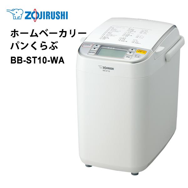 自動ホームベーカリー パンくらぶ ホワイト 象印マホービン BB-ST10-WA 人気 おすすめ 業界No.1 ZOJIRUSHI