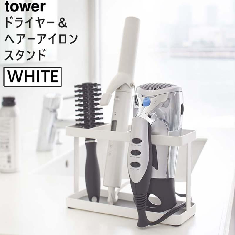 買い取り tower タワー ドライヤー ヘアーアイロンスタンド ホワイト 2284 収納 02284-5R2 洗面所 山崎実業 ブラシ YAMAZAKI 開店祝い 整理