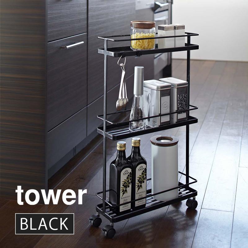 tower タワー スリムキッチンワゴン ブラック 7152 キッチンンラック キャスター付き 3段 隙間収納 YAMAZAKI (山崎実業) 07152-5R2★