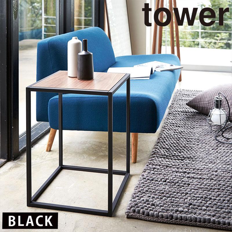 tower タワー サイドテーブル スクエア ブラック 3325 木製 スチール ベッド ソファ サブテーブル おしゃれ 黒 YAMAZAKI (山崎実業) 03325★