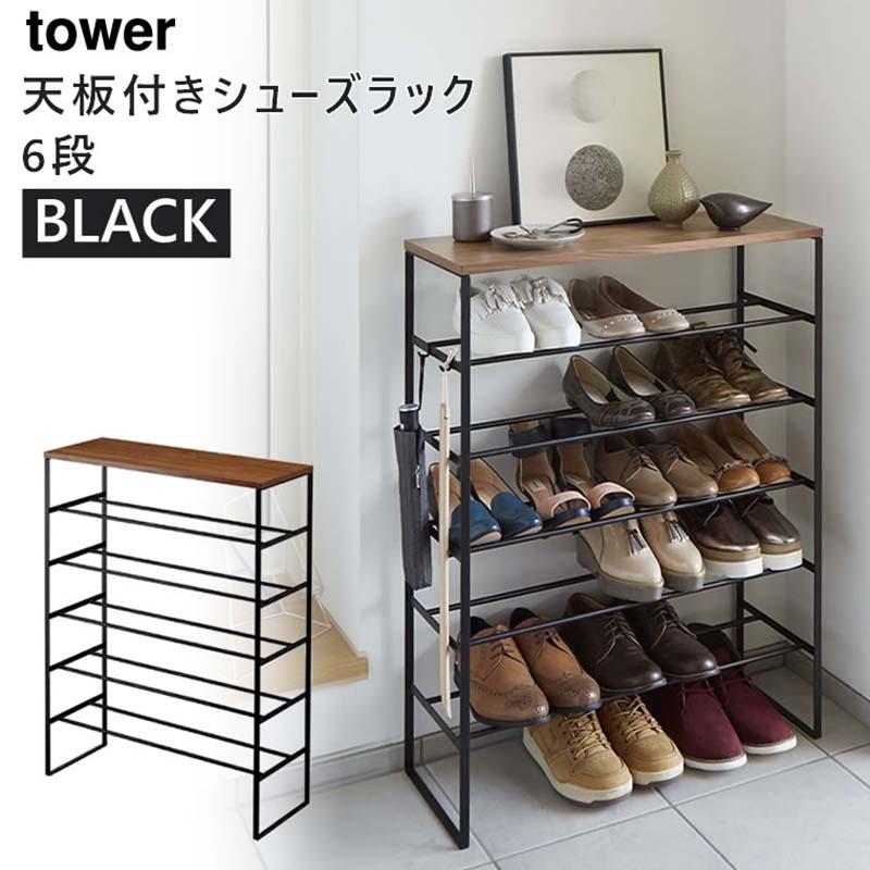 予約販売 tower タワー 天板付きシューズラック ブラック 山崎実業 03370-5R2 春の新作 YAMAZAKI 3370