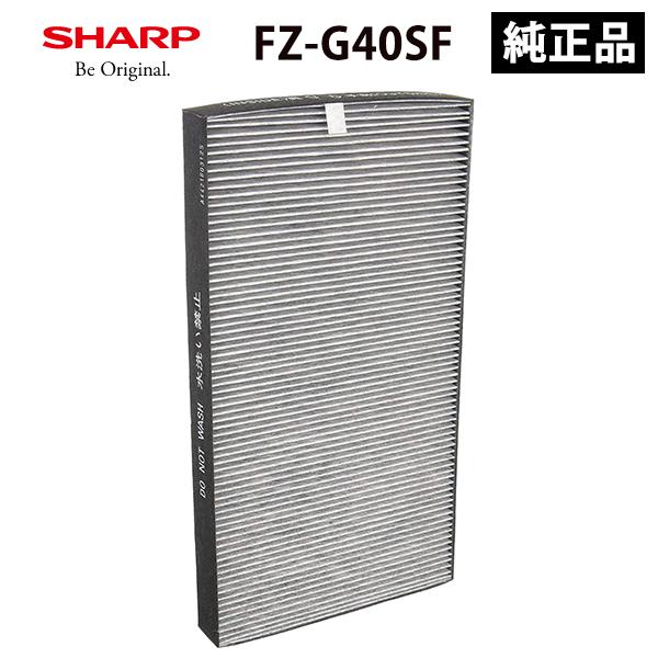 集じん 脱臭一体型フィルター SHARP シャープ 男女兼用 FZ-G40SF ☆最安値に挑戦
