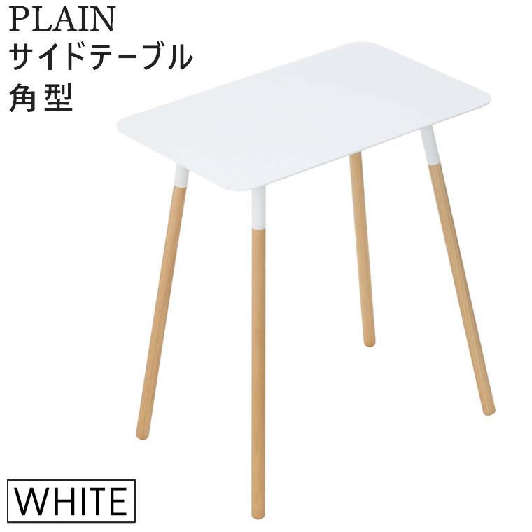 PLAIN プレーン サイドテーブル 角型 ホワイト 3507 木製 メーカー在庫限り品 ベッド ソファ 白 YAMAZAKI 山崎実業 おしゃれ 誕生日プレゼント