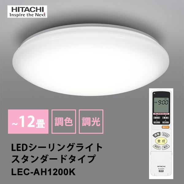 特価セール LEDシーリングライト 調色 調光 -12畳 新作 人気 LEC-AH1200K HITACHI スタンダードタイプ ついに再販開始 日立 洋風