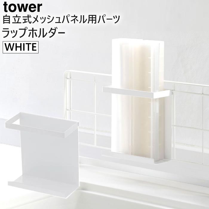 tower タワー 自立式メッシュパネル用 ラップホルダー 舗 ホワイト 4185 訳あり商品 YAMAZAKI 山崎実業 04185-5R2