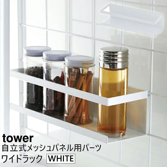 tower タワー クリアランスsale!期間限定! 自立式メッシュパネル用 ワイドラック ホワイト YAMAZAKI ご予約品 山崎実業 4187 04187-5R2