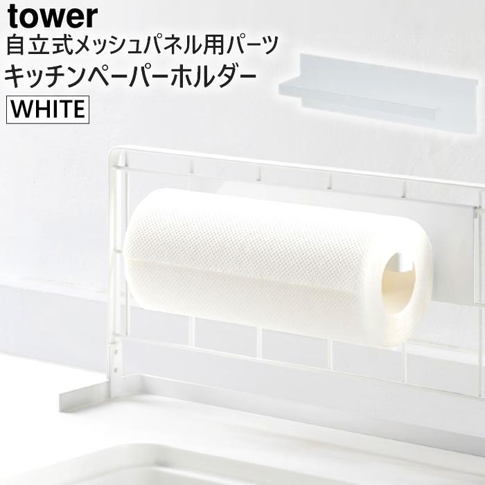 tower 本物◆ タワー 自立式メッシュパネル用 キッチンペーパーホルダー ホワイト 04189-5R2 4189 山崎実業 永遠の定番 YAMAZAKI